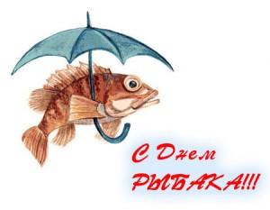 Акция на день рыбака скидка 5 % на весь ассортимент магазина
